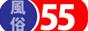 デリヘル選びなら風俗55|栃木版