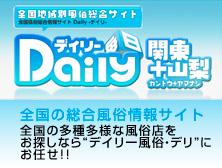 デリヘル(出張ヘルス)情報・関東(東京・神奈川・埼玉・千葉・茨城・栃木・群馬)
